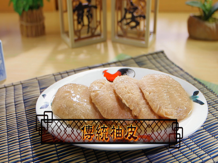 阿爺廚房_傳統柚皮