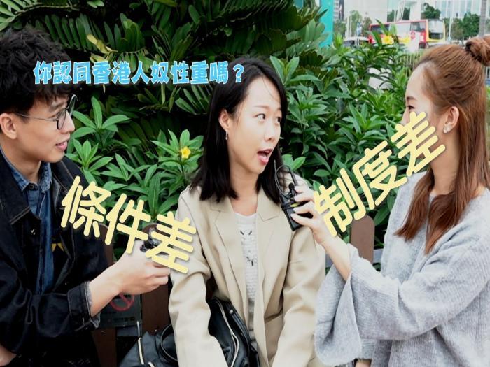 香港人係咪奴性重?