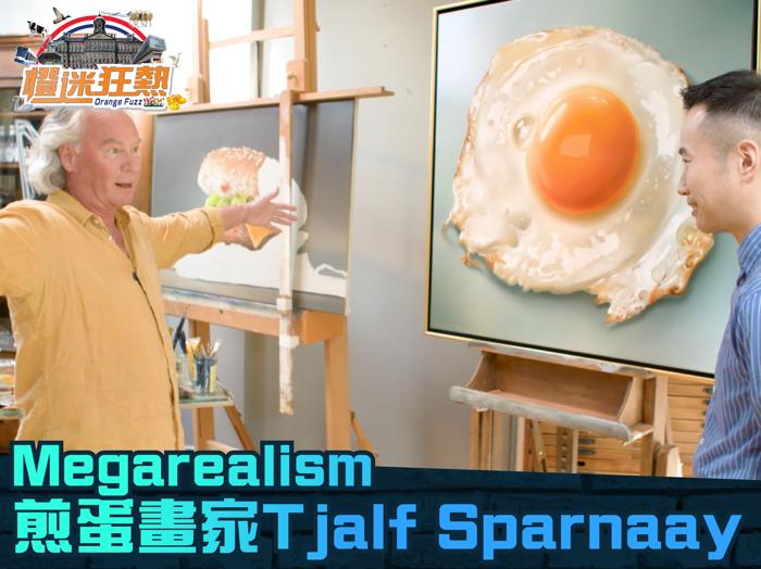 CJ專訪:Megarealism煎蛋畫家Tjalf Sparnaay