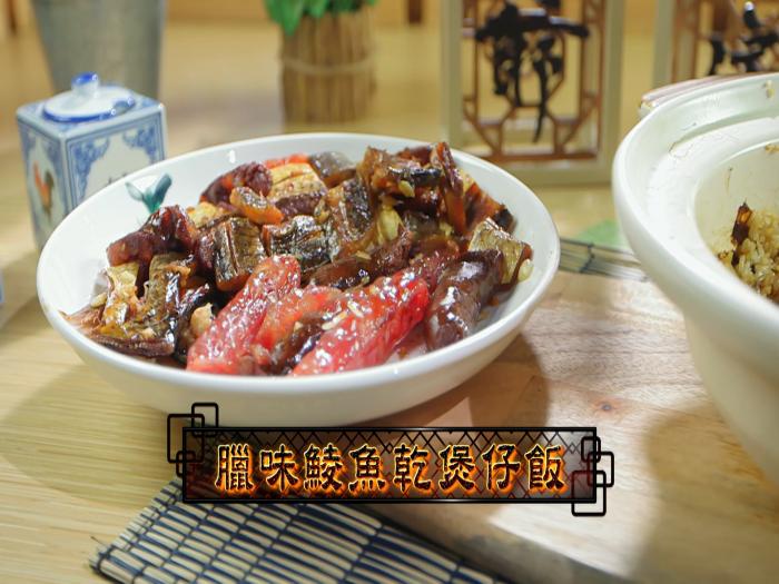 阿爺廚房_臘味鯪魚乾煲仔飯