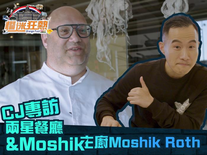 CJ專訪:兩星餐廳主廚Moshik Roth