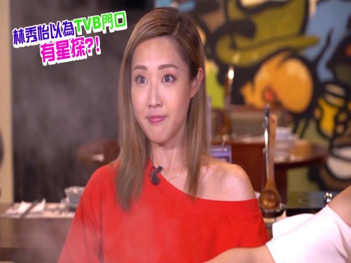 林秀怡以為TVB門口有星探?!