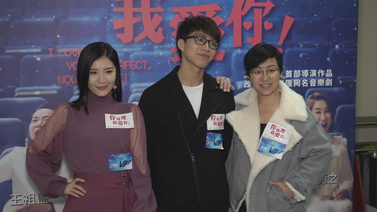 (國語)楊詩敏宣傳賀歲歌舞片 透露被導演祖藍加裸露戲份