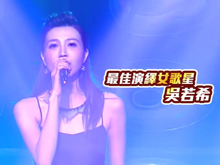 最佳演繹女歌星-吳若希