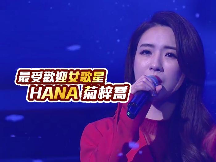 最受歡迎女歌星-hana 菊梓喬