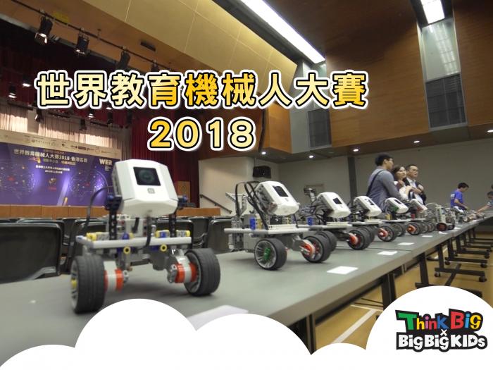 世界教育機械人大賽 2018