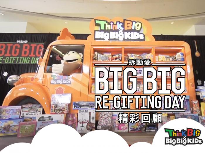 【拆動愛 Big Big Re-Gifting Day】精彩回顧