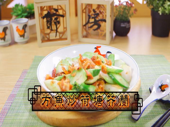 阿爺廚房_方魚炒紅腳芥蘭、方魚炒荷塘芥蘭