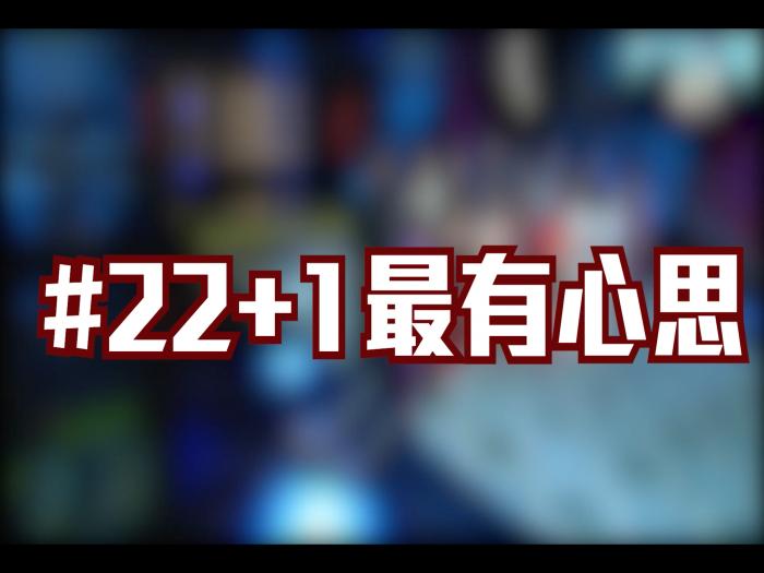 #22+1最有心思