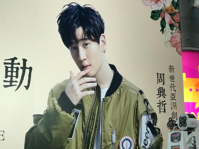 周興哲賣台灣水果茶二