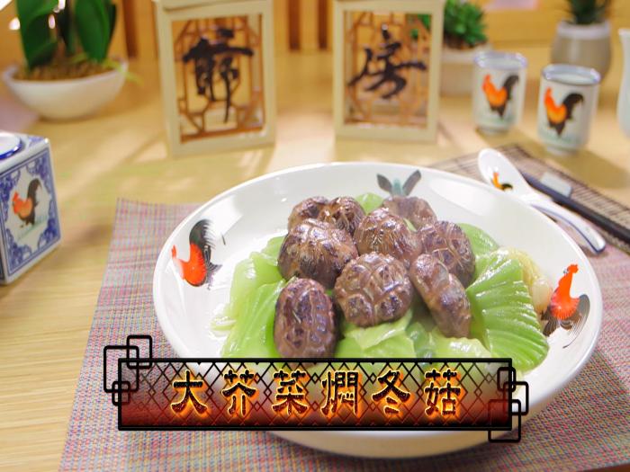 阿爺廚房_大芥菜燜冬菇
