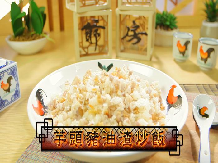 阿爺廚房_芋頭豬油渣炒飯