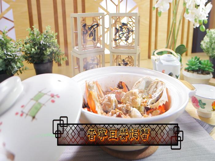 阿爺廚房_普寧豆醬焗蟹