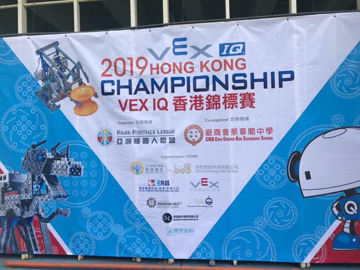 2019 VEX IQ 香港挑戰賽