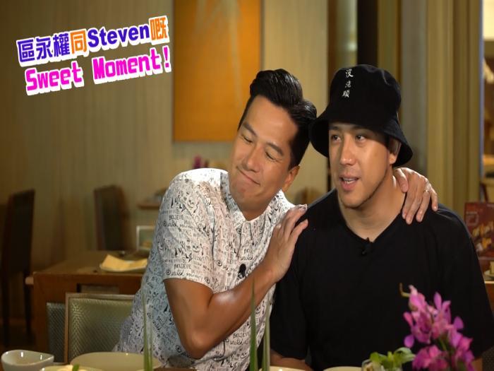 區永權同Steven嘅Sweet Moment!