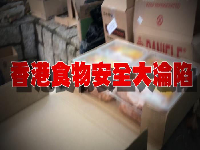 香港食物安全大淪陷(預告篇)