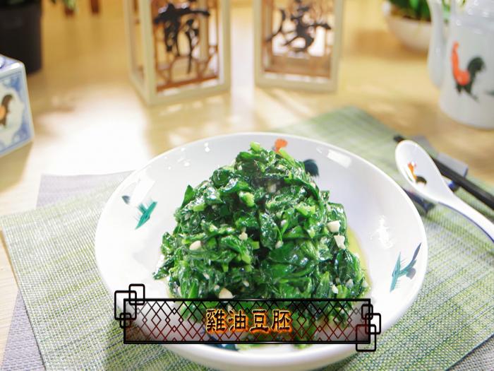 阿爺廚房_雞油豆胚