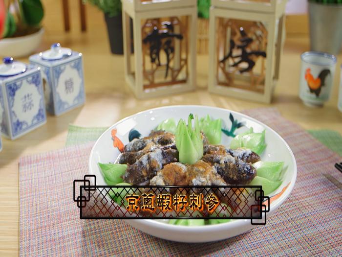 阿爺廚房_京蔥蝦籽刺參