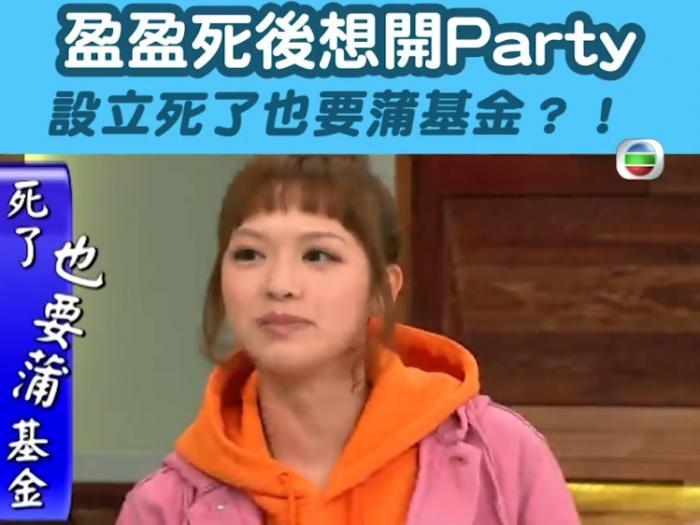 盈盈死後想開Party?!