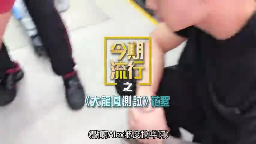 《今期流行》車房猛男大龍鳯