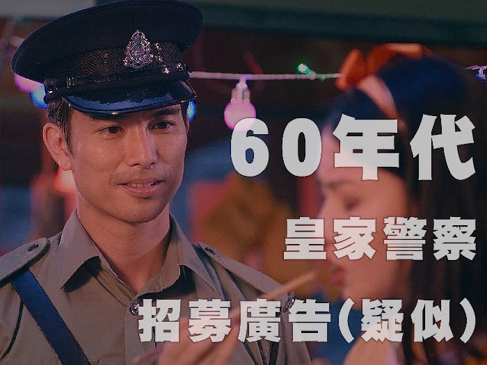 (疑似) 60年代警察招募廣告絕密流出!
