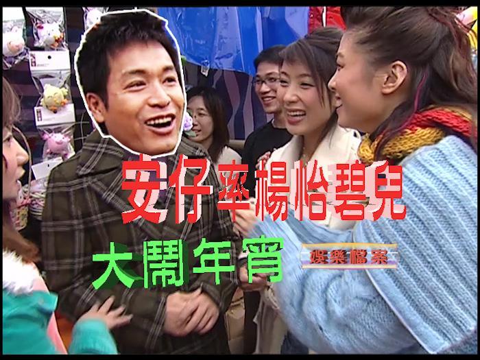 郭晉安、楊怡年宵掃貨「唔使錢」