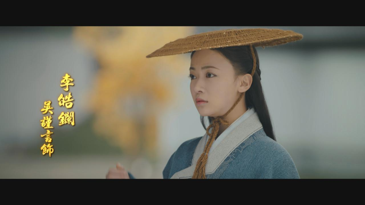 李皓鑭被出賣慘成人球 絕境下激起鬥心助呂不韋