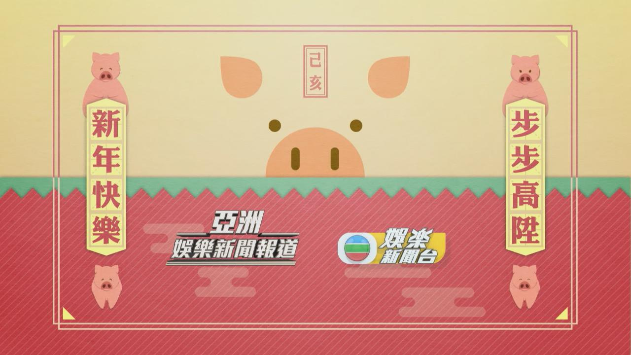 (國語)亞洲娛樂新聞報道 02月01日 第一節