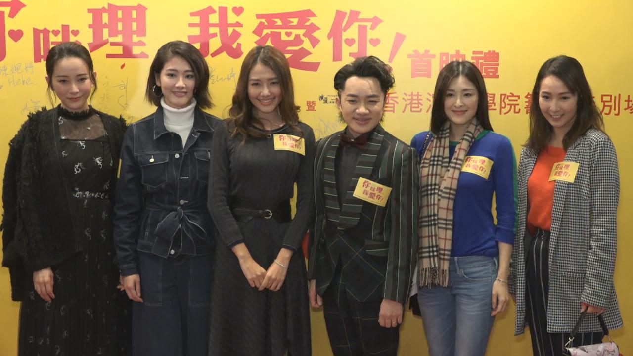 (國語)王祖藍執導賀歲歌舞片上映 各方好友齊到賀