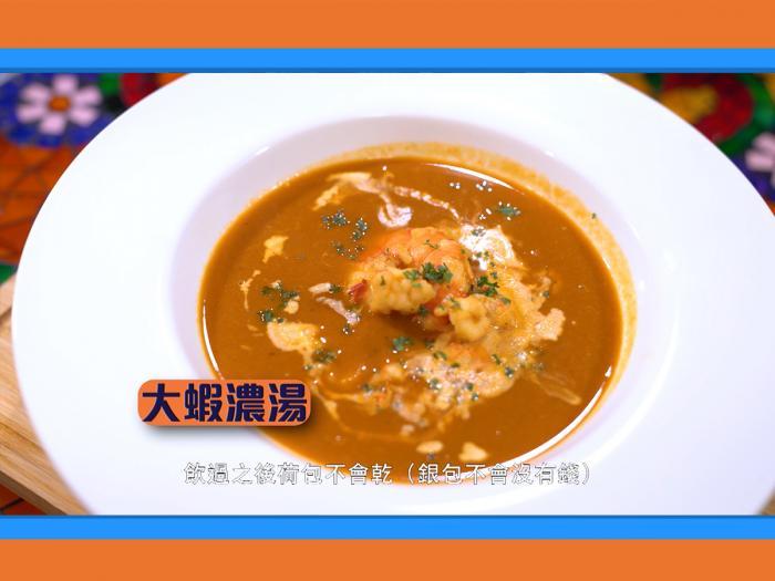 【新年食得好意頭美味又健康唔肥?】越南有頭虎蝦 | 海鮮濃湯 | big big shop優惠 | 網購攻略111集