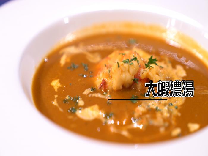 祈積奇廚 Jacques Kagi:大蝦濃湯