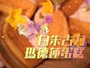 Manci_白朱古力瑪德蓮蛋糕