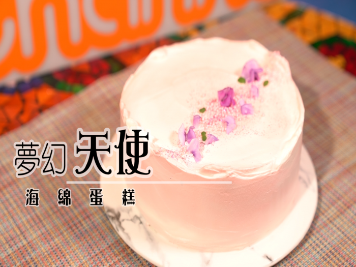 Manci_夢幻天使海綿蛋糕