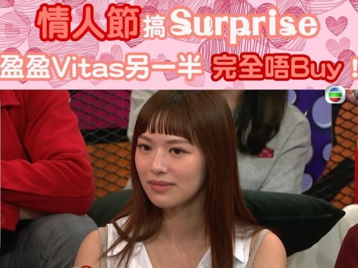盈盈Vitas另一半完全唔Buy情人節Surprise!