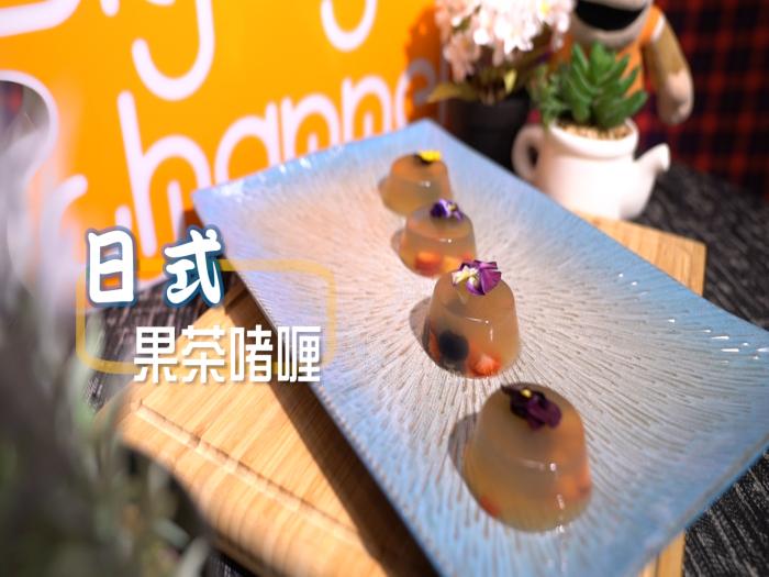 Jeffrey Lim 林雲中:日式果茶啫喱