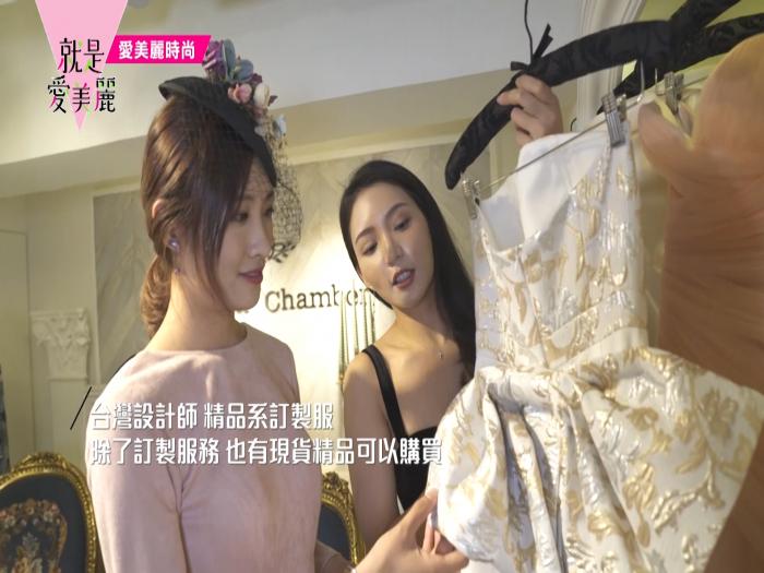 就是愛美麗Sr.3_023_愛美麗時尚_台灣設計師精品系訂製服