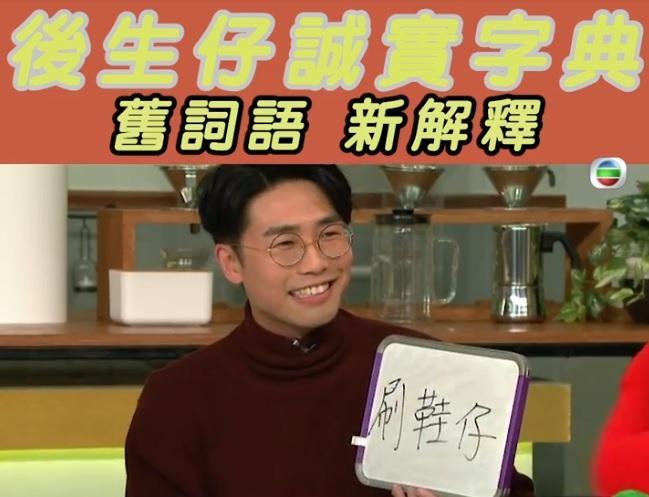 【誠實字典】「陸浩明」解作「刷鞋仔」?