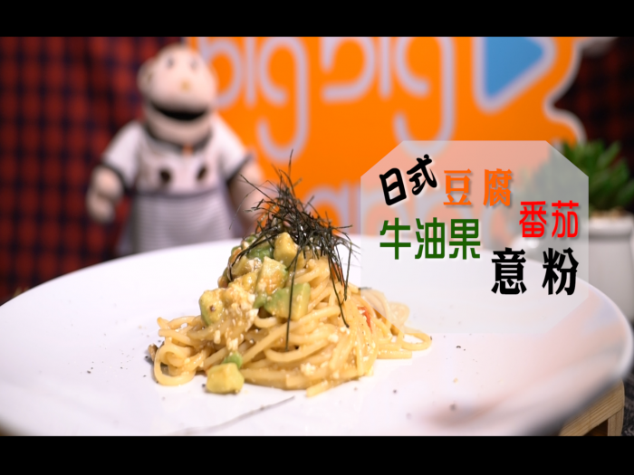 Jeffrey Lim 林雲中:日式牛油果豆腐番茄意粉