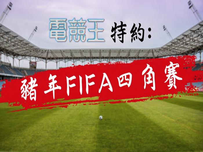 【電競王】 FIFA19 四角賽又嚟喇!?