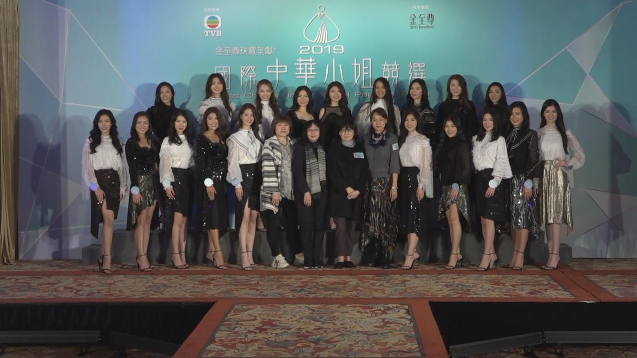 2019國際中華小姐首晤傳媒 悉尼佳麗朱彥雙試戴后冠心情緊張