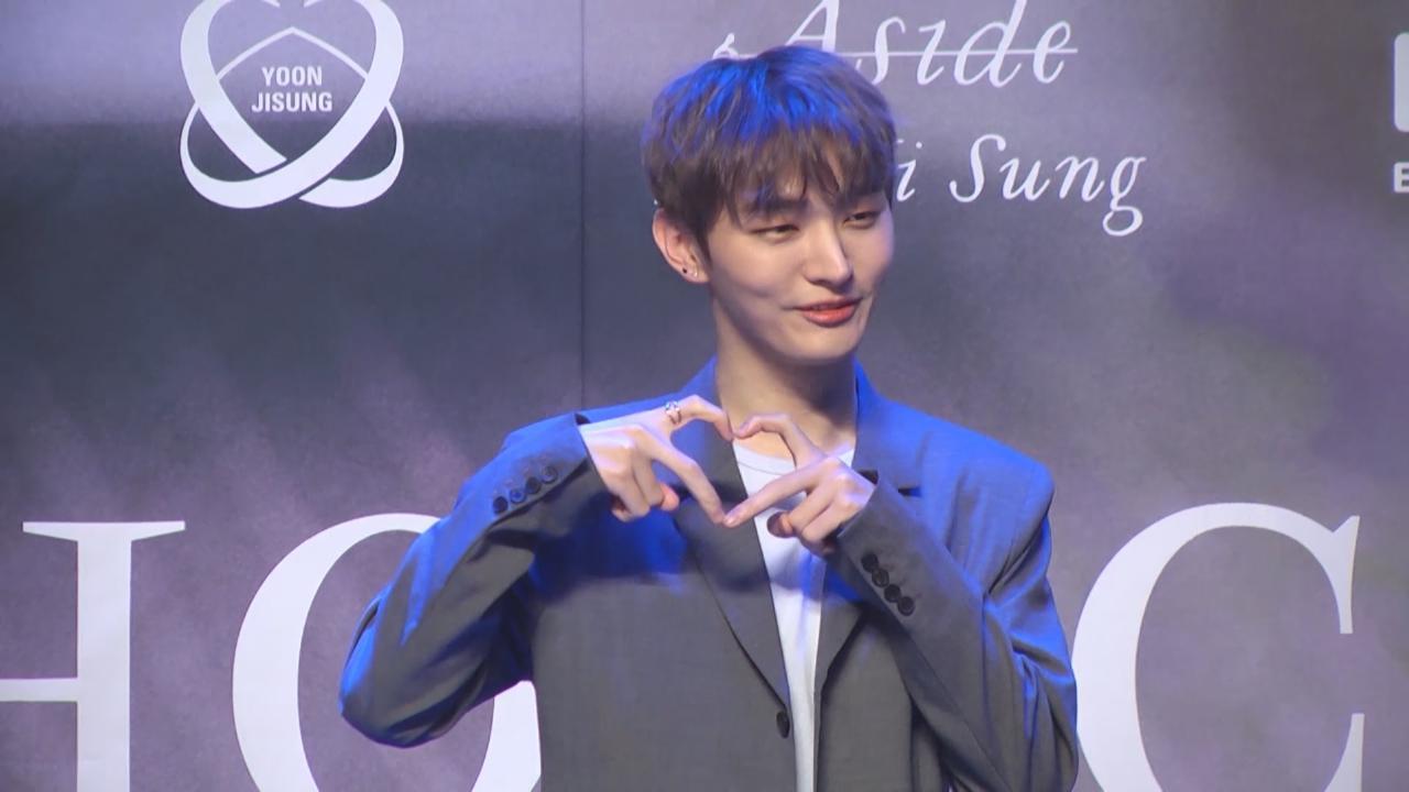 尹智聖推出個人專輯透露 與WannaOne隊友保持聯繫