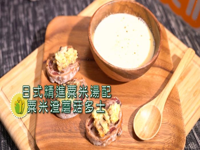 Jeffrey Lim  林雲中_日式精進粟米湯配粟米渣蘑菇多士