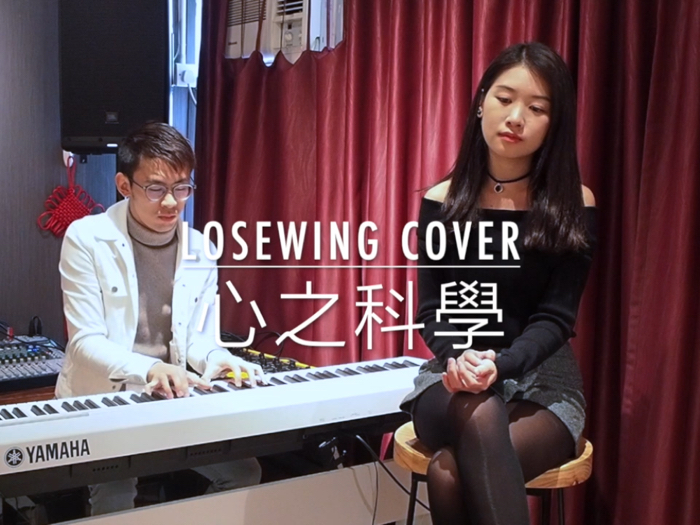 Lose Wing Cover - 心之科學