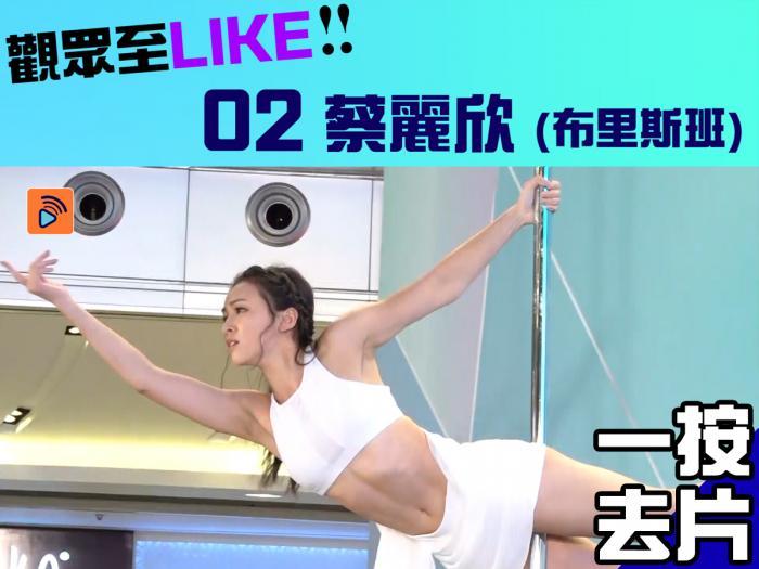 觀眾至like 2號蔡麗欣表演鋼管舞