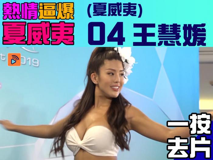 夏威夷風情 4號王慧媛表演民族舞Hula Dance