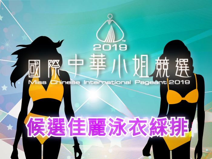 國際中華小姐候選佳麗泳衣綵排