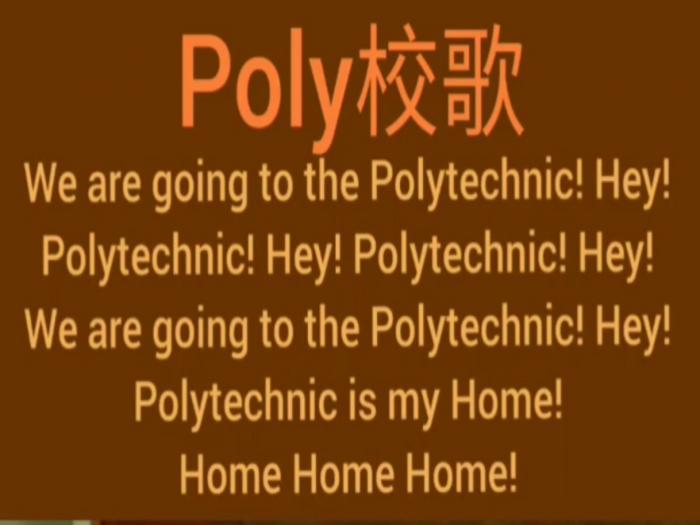 【Poly學生必唱】Poly校歌 (附歌詞)
