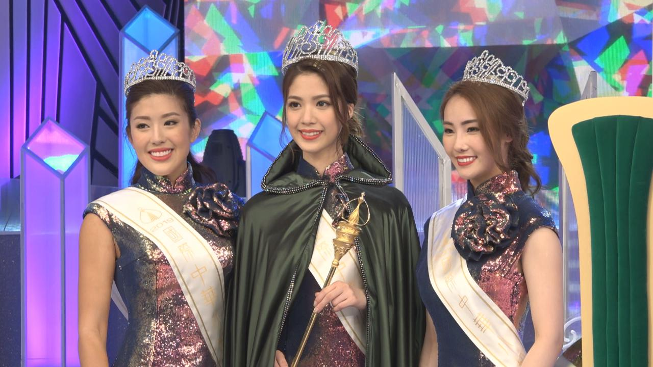 2019國際中華小姐競選圓滿結束 陳曉華摘后冠為港爭光