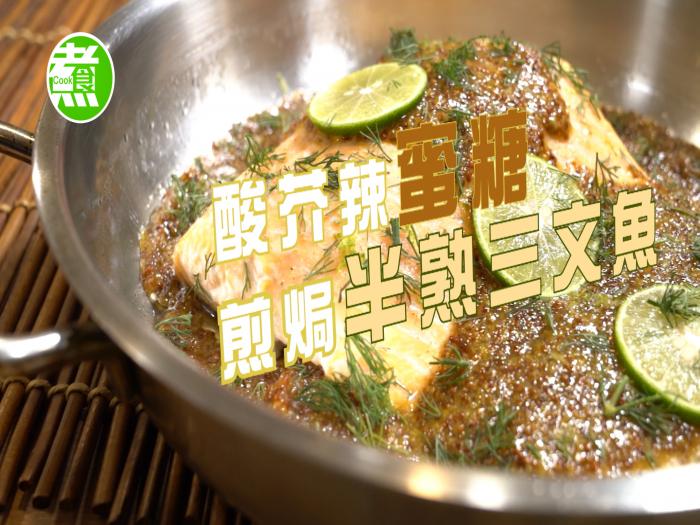 Jacky Yu 余健志_酸芥辣蜜糖煎焗半熟三文魚