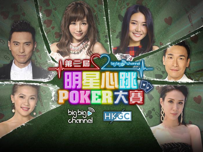 第二屆明星心跳Poker大賽 #5